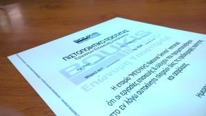 ΜΠΟΥΚΗΣ quality certificate