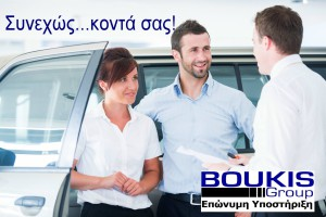 ΜΠΟΥΚΗΣ full service